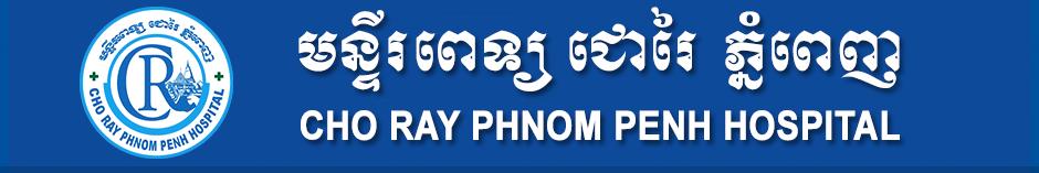 CHO RAY PHNOM PENH HOSPITAL